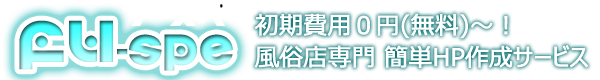 FU-spe/フースペ┃風俗店専門 簡単HP作成サービス